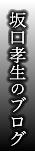坂口考生のブログ